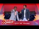 новый Comedy Club в Юрмале камеди клаб   Выпуск 1 (23082013  HD 720p)