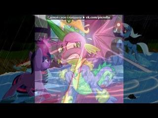«Со стены дружба это чудо!:)» под музыку мой маленький пони - Вторая песня из 3 сезона, 1 серии. Picrolla